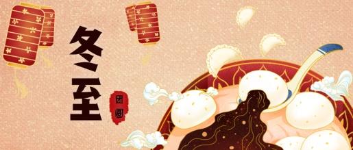 冬至中国风手绘插画创意公众号首图