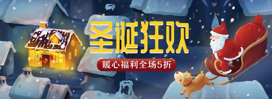 圣诞节/双旦/双蛋/折扣/圣诞狂欢/手绘卡通/可爱海报banner