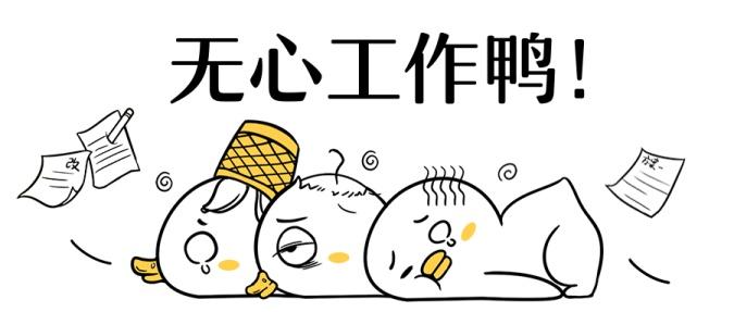 鸭子上班可爱卡通公众号首图