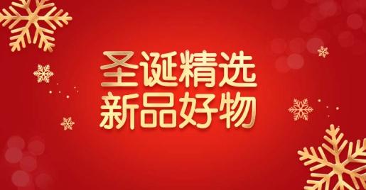 圣诞/双旦/双蛋/精选新品/上新/电商横版海报bannner