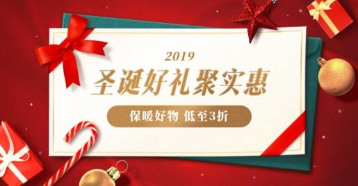 圣诞/双旦/双蛋/折扣促销/电商横版海报banner