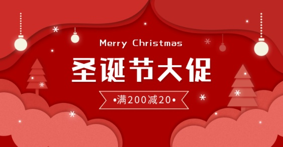 圣诞节日/双旦/双蛋/大促满减电商横版海报banner