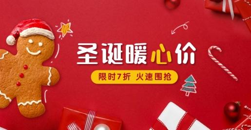 圣诞节日/双旦/双蛋/降价打折电商横版海报banner
