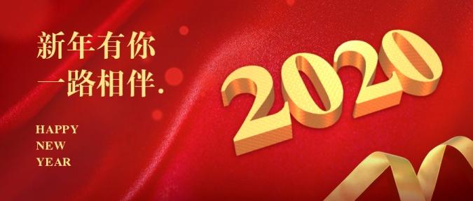 2020新春春节新年3D字体红金公众号首图