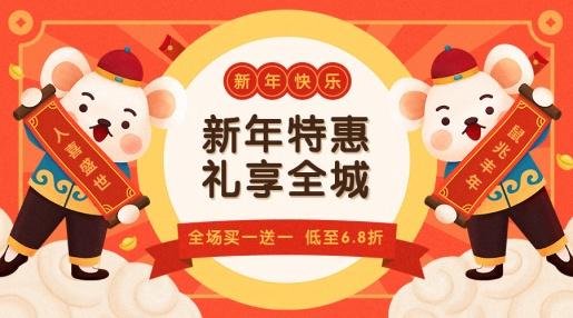 新年快乐喜庆手绘中国风可爱广告banner