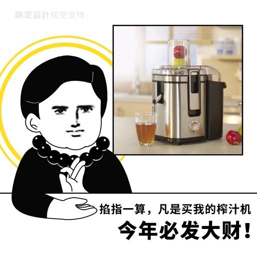榨汁机日用百货家电电器果汁机电商搞笑卖货表情包主图直通车