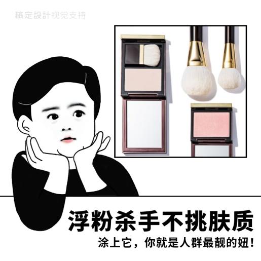 高光腮红化妆品搞笑表情包电商卖货主图直通车