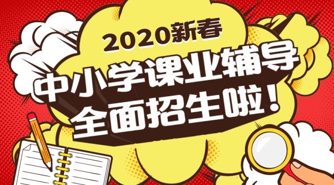 春节招生/中小学/促销氛围