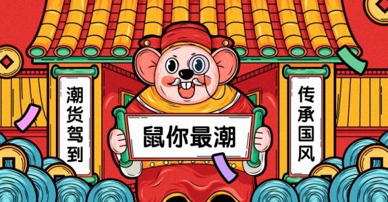 年货节/春节/新年/鼠年/国潮/通用/手绘/促销海报banner
