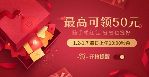 年货节/春节/新年/送红包/促销/礼物/海报banner