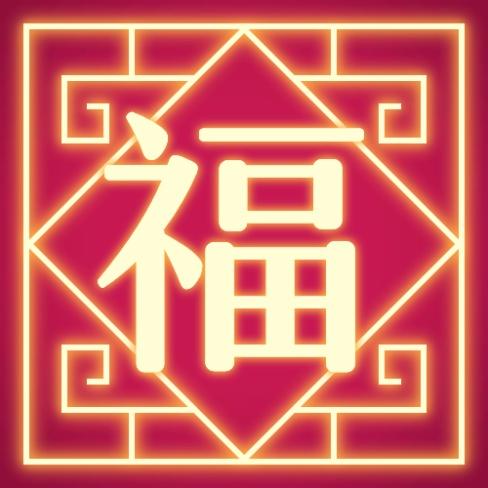 五福集福扫福福卡新春春节新年福字公众号首图