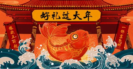 年货节/新年/春节/锦鲤/过年/喜庆/中国风/促销海报banner