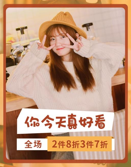 春节/年货/暖冬/日常上新/节日促销/女装服装/甜美可爱/电商海报banner