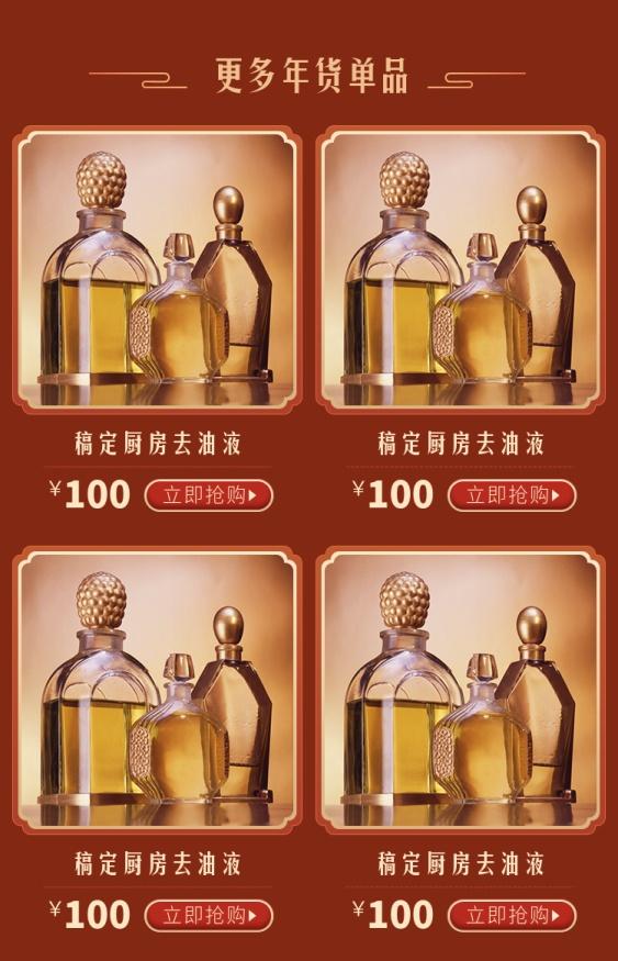 年货节/新年/春节/百货/洗护用品/中国风/红色/喜庆/活动促销/关联列表