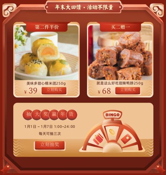 年货节/新年/春节/食品/特产/手绘/喜庆/团圆/活动促销/商品关联列表