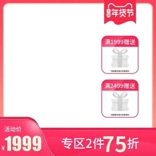 年货节春节新年过年/家电/电器上新/赠品/主图图标