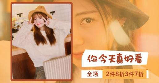 春节/年货/暖冬/日常上新/节日促销/女装服装/甜美可爱/横版海报
