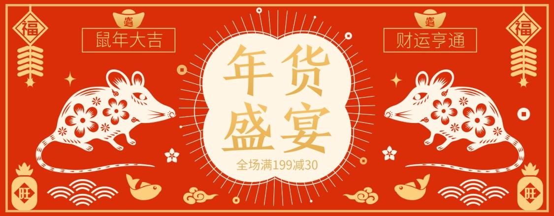 年货节/春节/新年/鼠年/满减/剪纸/喜庆/海报banner