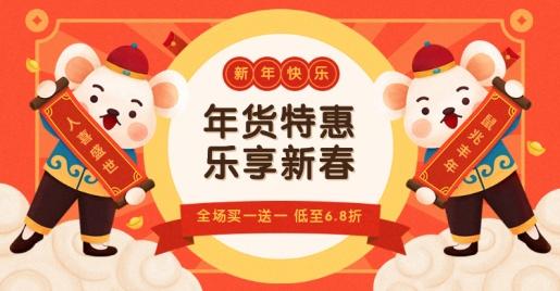 年货节新年快乐喜庆手绘中国风可爱电商横版海报banner