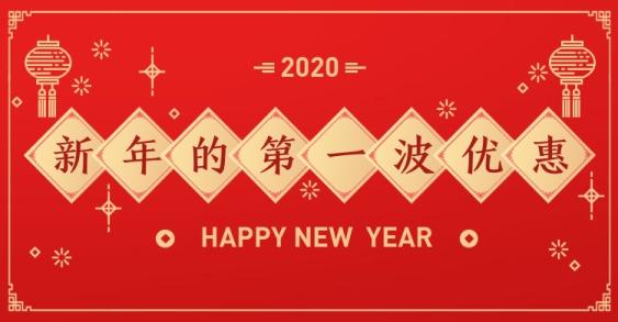 年货节新年春节/节日促销/喜庆中国风/电商海报banner