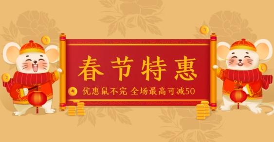 鼠年/年货节/新年/春节/喜庆手绘/满减/海报banner