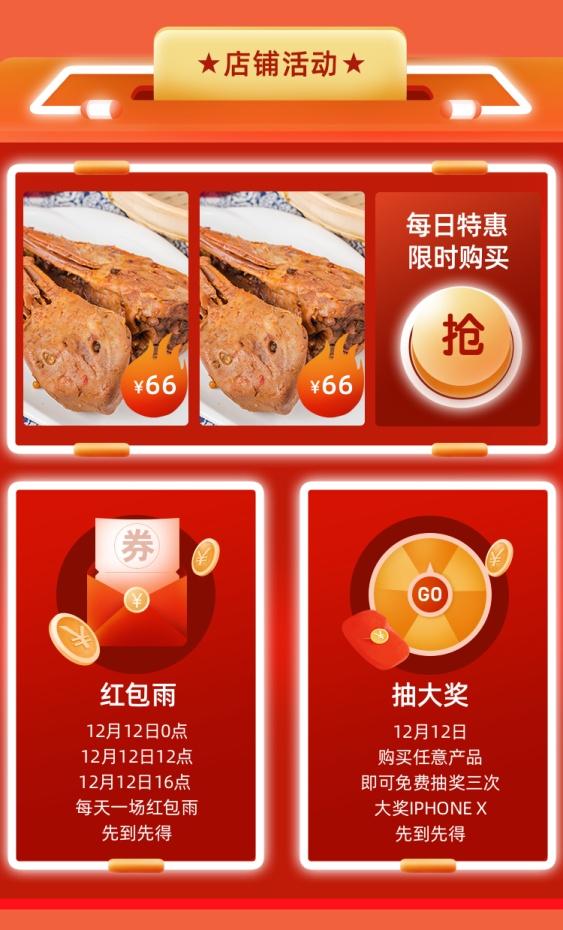 双12/双十二/活动促销/食品/3D/商品关联列表