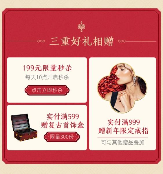年货节春节活动促销喜庆节庆礼品饰品商品关联