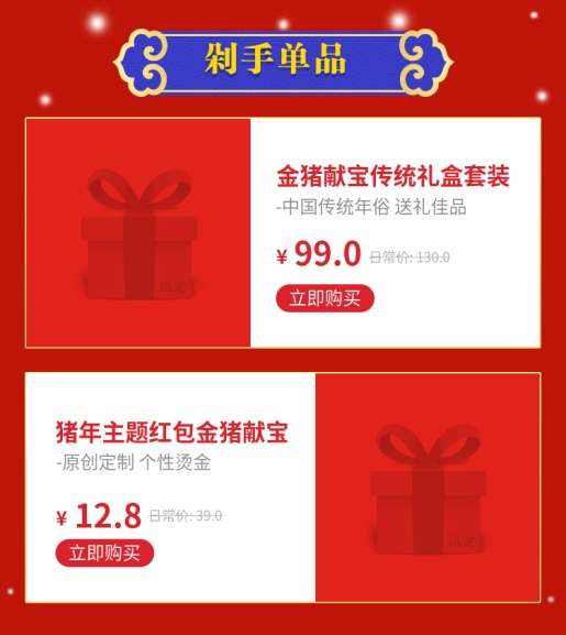 年货节/春节/活动促销/喜庆/节庆礼品/店铺首页
