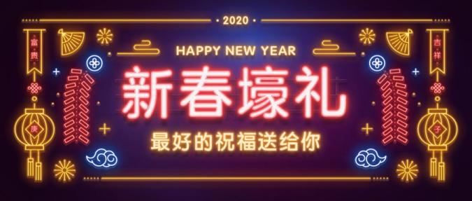 春节春节新春新年烟花鼠年霓虹灯新年公众号首图