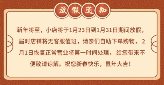 年货节/春节/店铺公告/春节放假通知/中国风喜庆海报banner