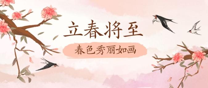 立春燕子杨柳中国风公众号首图