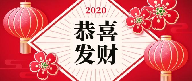 春节新年新春剪纸公众号首图