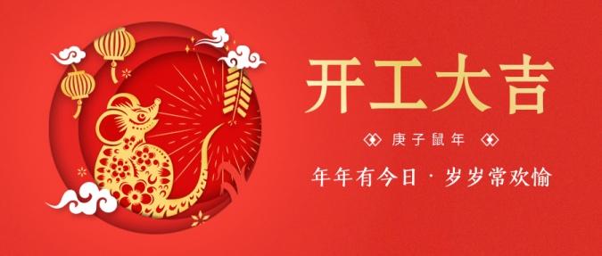 春节新年新春开工开业剪纸公众号首图
