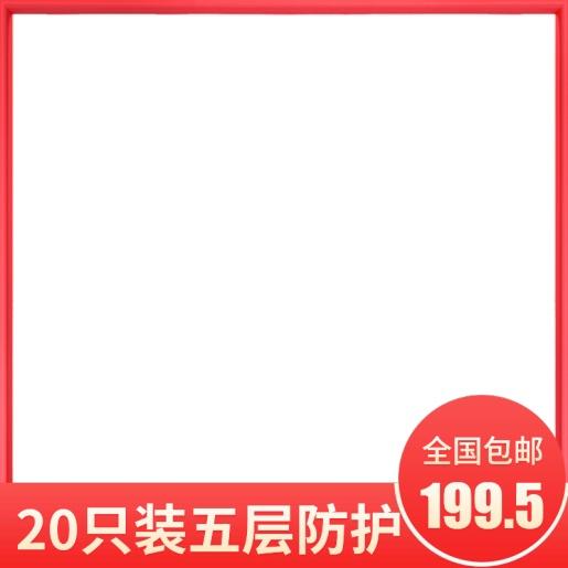 防疫用品口罩冬防护防尘防流感防唾液主图图标