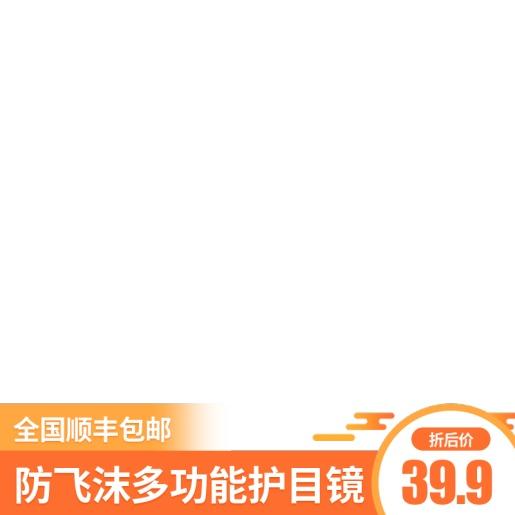 防疫用品护目镜电焊防护眼镜防飞溅透明防尘防风防唾液电商主图图标