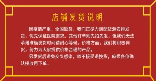 防疫用品春节年货节喜庆红色店铺承诺发货放假通知公告