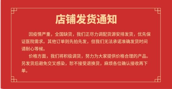 防疫疫情用品春节年货节喜庆红色店铺承诺发货放假通知公告