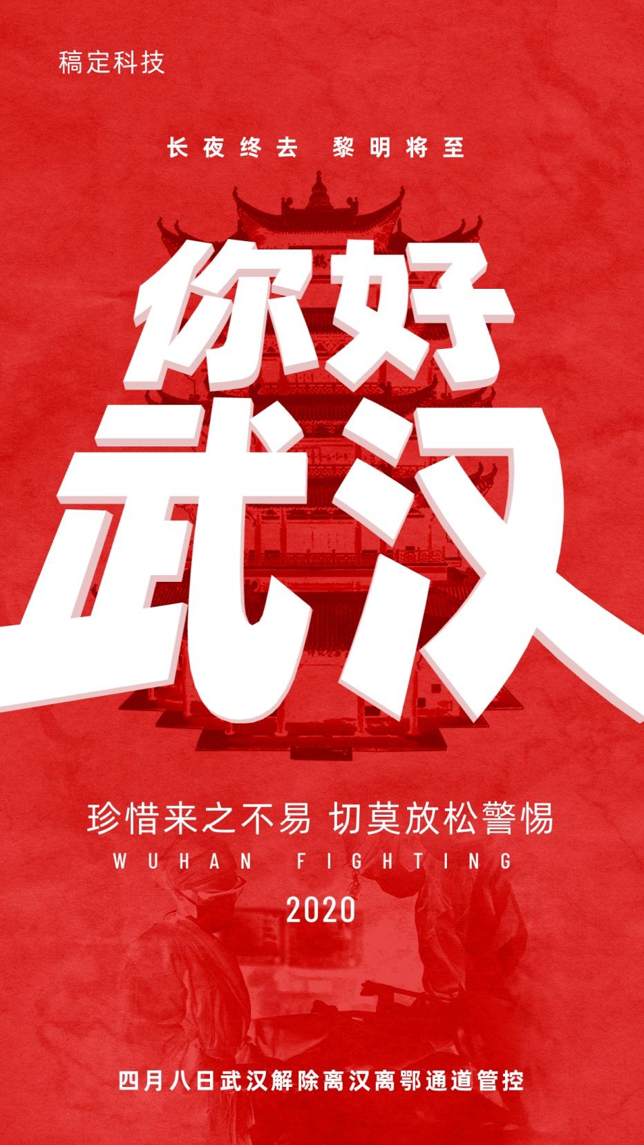 解封武汉加油3D-(投稿by 三穗)