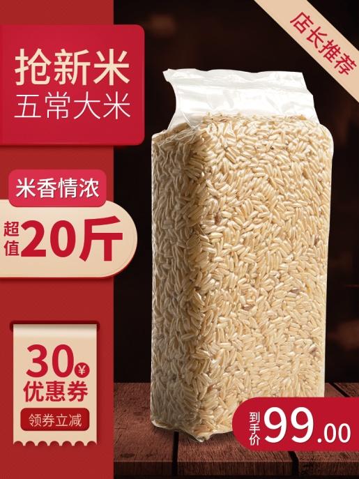 食品大米促销直通车主图