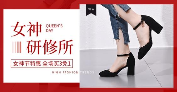 38女王节时尚女鞋促销海报banner