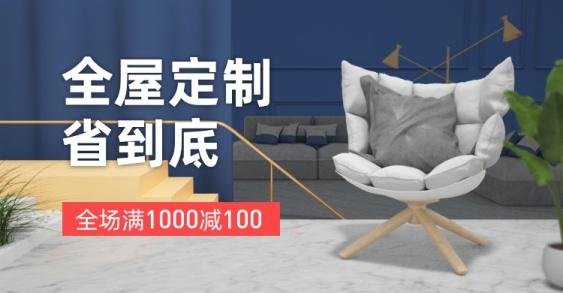 家装节全屋定制满减活动海报banner