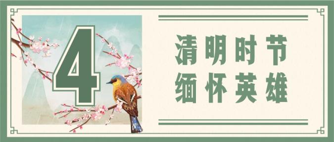 清明节祭祀缅怀中国风首图