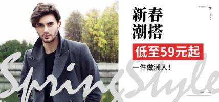 春季上新/男装/特惠活动海报