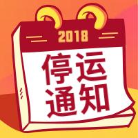 2018停运通知公众号次图