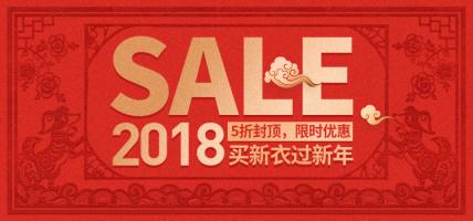年货节/折扣/限时优惠活动海报