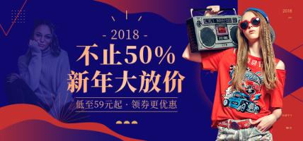 年货节/折扣/满减活动海报