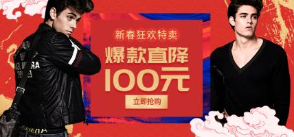 新春狂欢/男装/特惠/红色海报