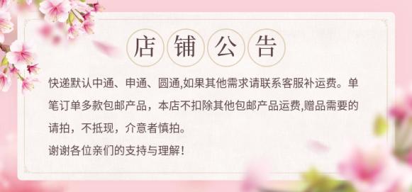 粉色/快递说明/店铺公告