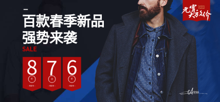 元宵大放价/男装/折扣活动海报