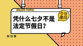 七夕不是法定节假日横版海报
